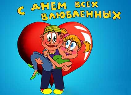 День Всех Влюблёных (1)