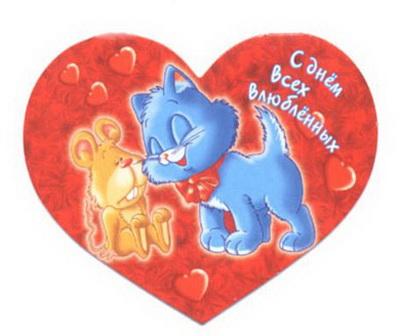 День Святого Валентина (1)