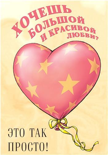 Открытки ко Дню всех влюблённых (109)