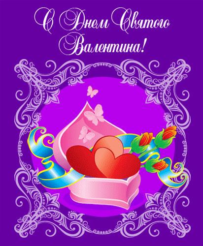 Открытки ко Дню всех влюблённых (113)