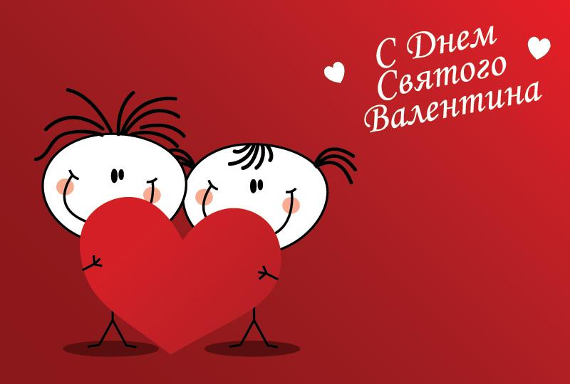 Открытки ко Дню всех влюблённых (121)