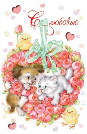Открытки ко Дню всех влюблённых (124)