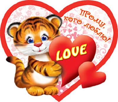 Открытки ко Дню всех влюблённых (128)