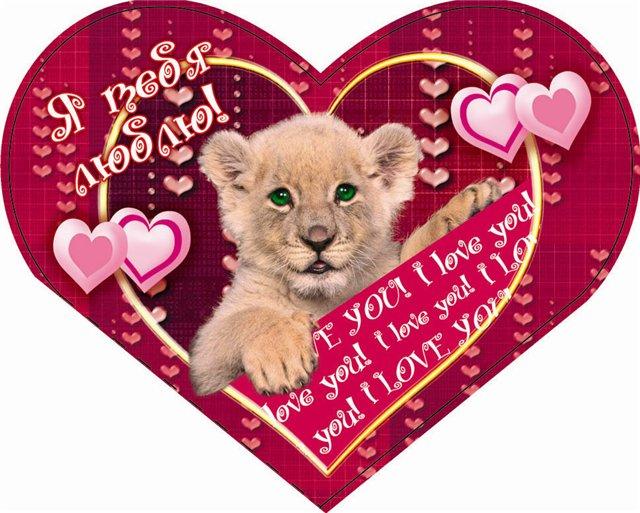 Открытки ко Дню всех влюблённых (15)