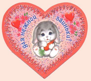 Открытки ко Дню всех влюблённых (40)