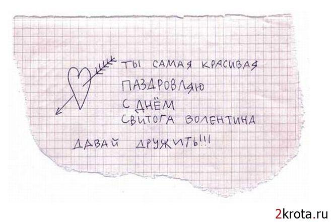 Открытки ко Дню всех влюблённых (43)