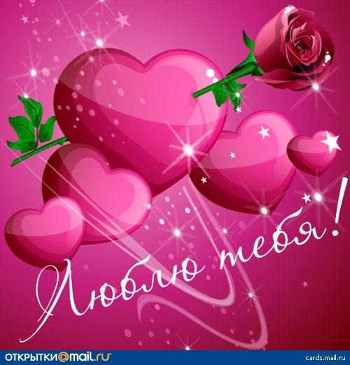 Открытки ко Дню всех влюблённых (8)