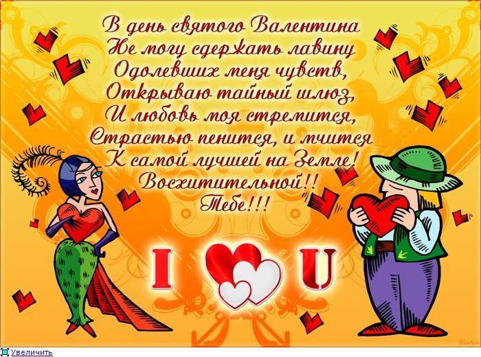 Открытки ко Дню всех влюблённых (92) .