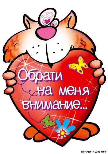 Открытки на день святого валентина (1)