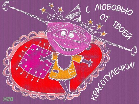Поздравления пошлые валентин