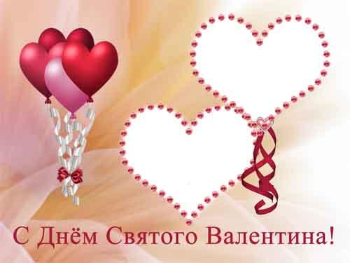 Рамки для Дня Святого Валентина (95)