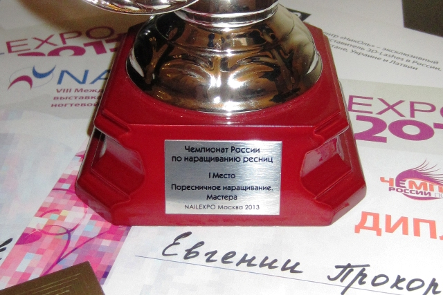 Евгения Прохорова – чемпион России по наращиванию ресниц (4)