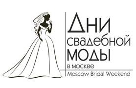Moscow Bridal Weekend  - ДНИ СВАДЕБНОЙ МОДЫ В МОСКВЕ