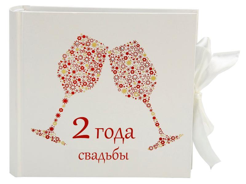 2 года свадьбы какая свадьба что подарить