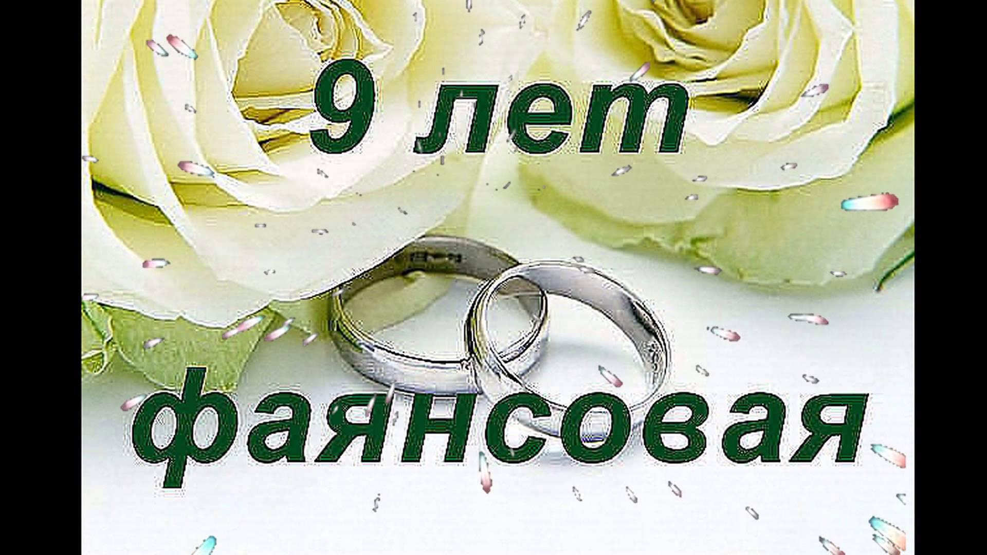Поздравления с фаянсовой годовщиной свадьбы
