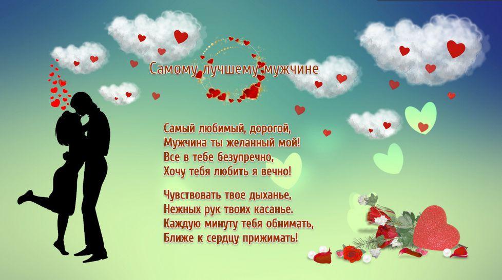 Поздравления про любовь 79