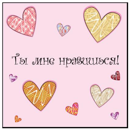 Открытки ко Дню всех влюблённых (12)