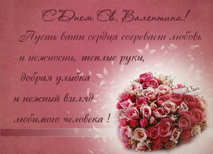 Открытки ко Дню всех влюблённых (131)
