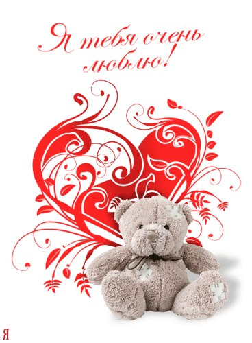 Открытки ко Дню всех влюблённых (136)