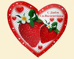Открытки ко Дню всех влюблённых (38)