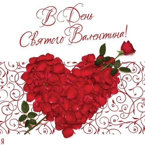 Открытки ко Дню всех влюблённых (4)