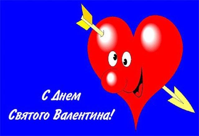 Открытки ко Дню всех влюблённых (46)