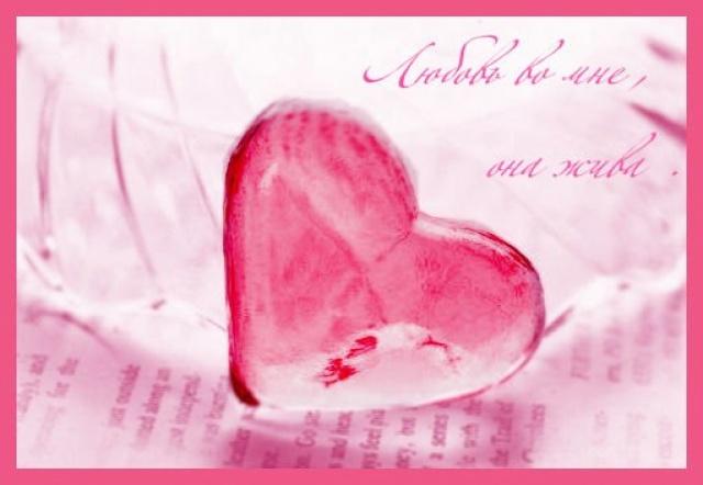 Открытки ко Дню всех влюблённых (50)