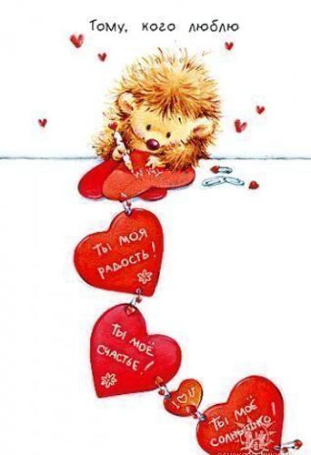 Открытки ко Дню всех влюблённых (55)