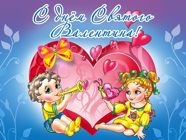 Открытки ко Дню всех влюблённых (7)