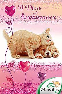 Открытки ко Дню всех влюблённых (81)
