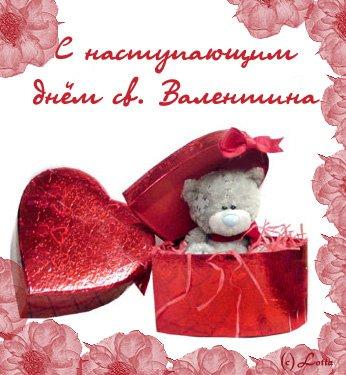 Открытки ко Дню всех влюблённых (96)