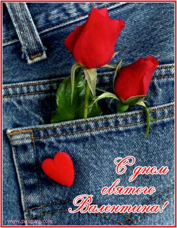 Открытки ко Дню всех влюблённых (98)