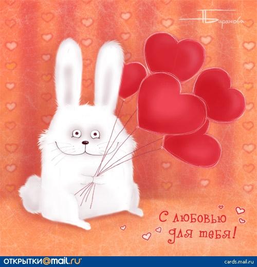 Открытки на день святого валентина (7)