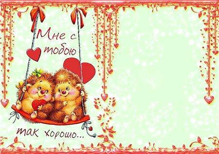 Рамки для Дня Святого Валентина (18)