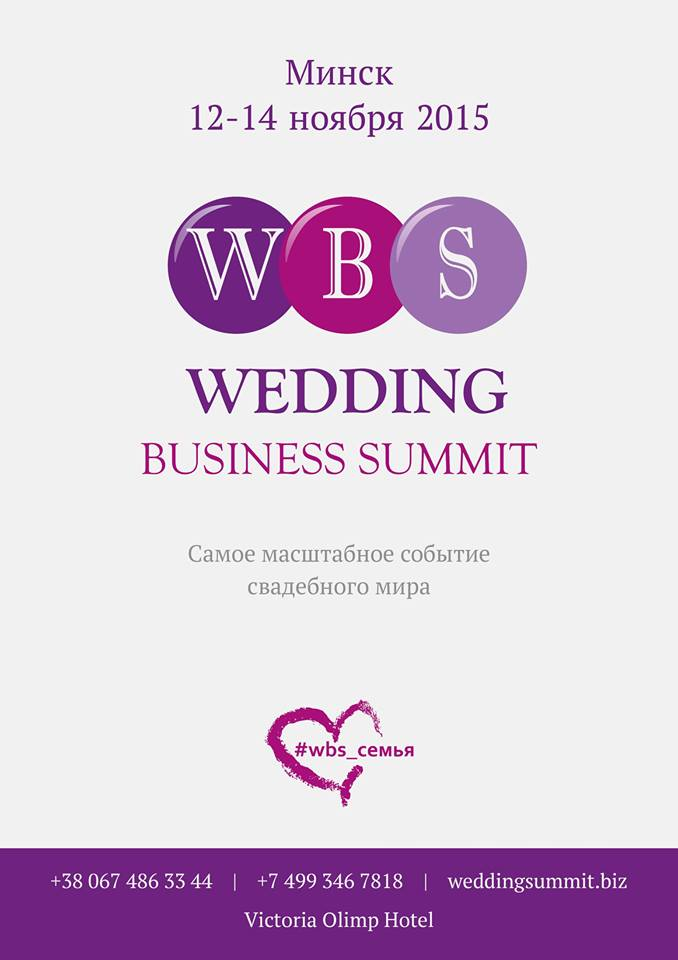 Wedding Business Summit