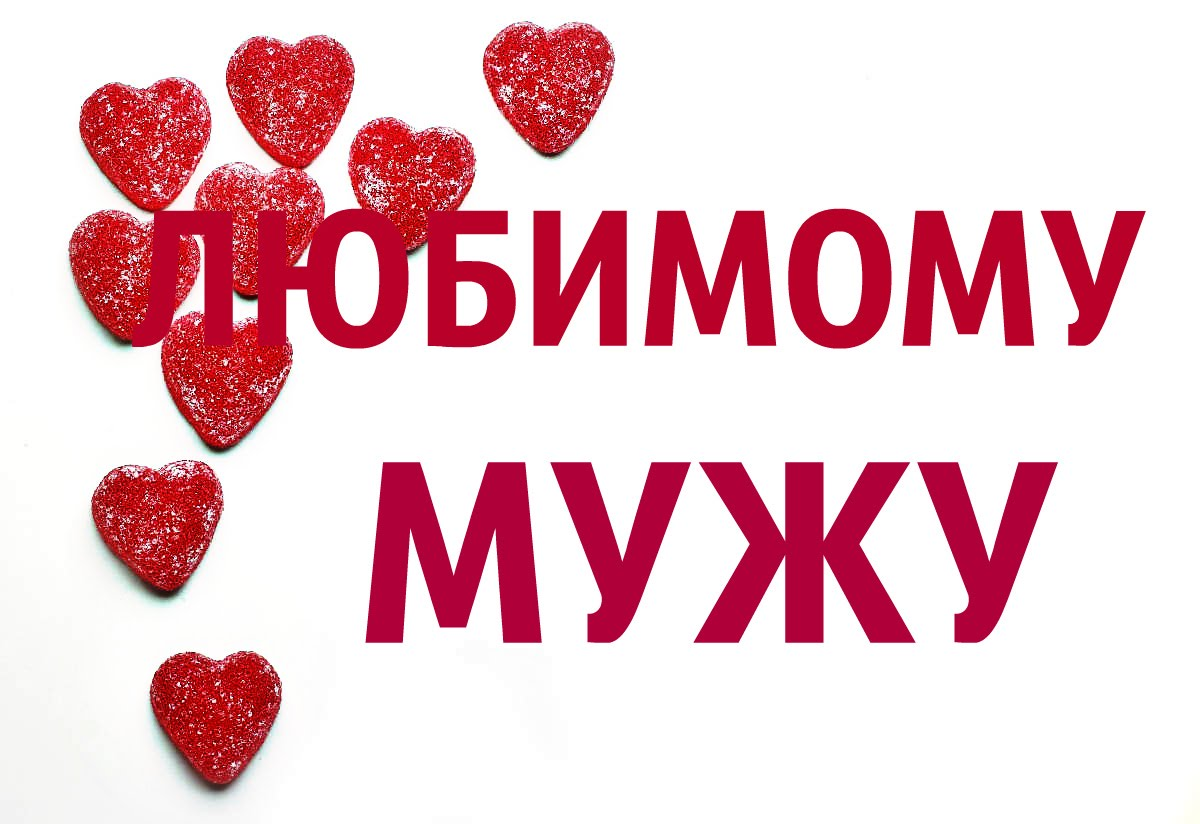 Любимому Мужу