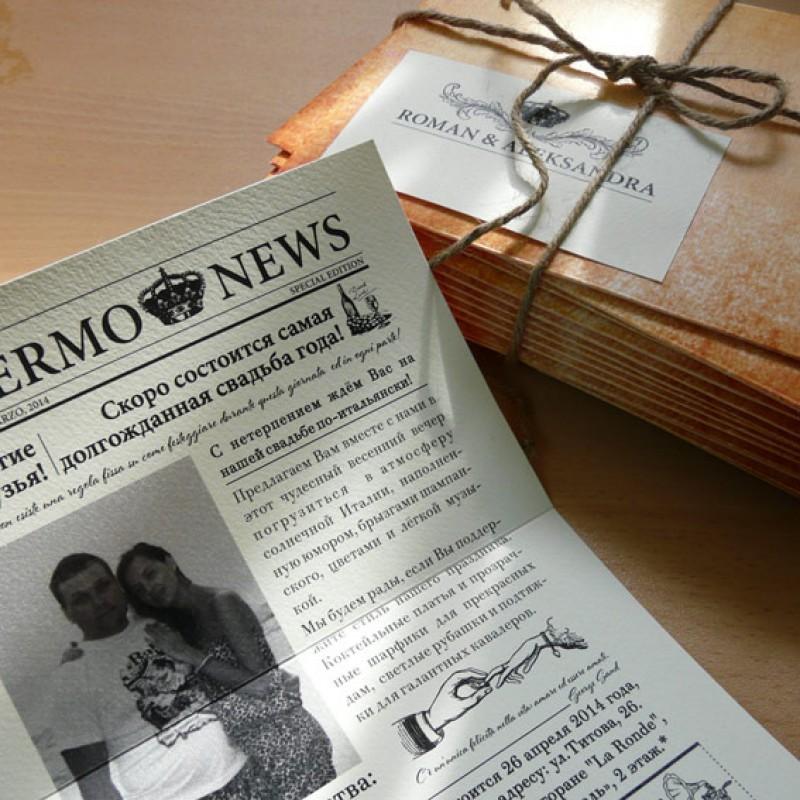 Приглашение в виде газеты